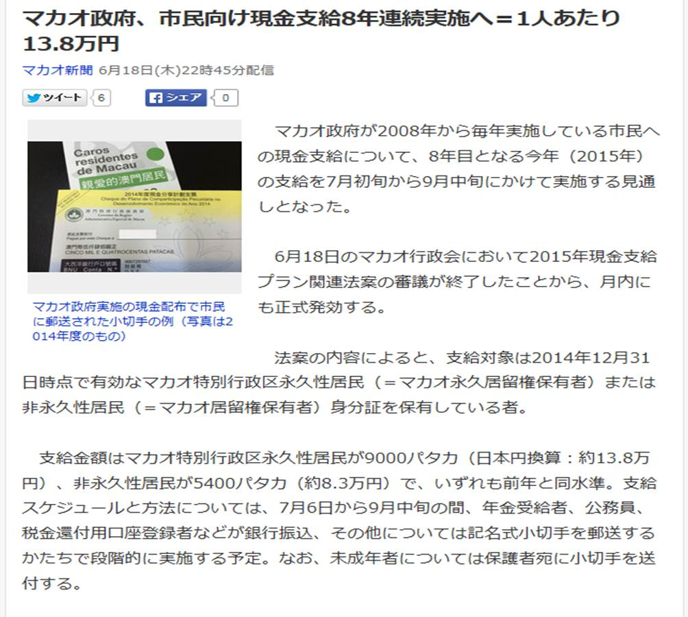 ニュース_150619-4