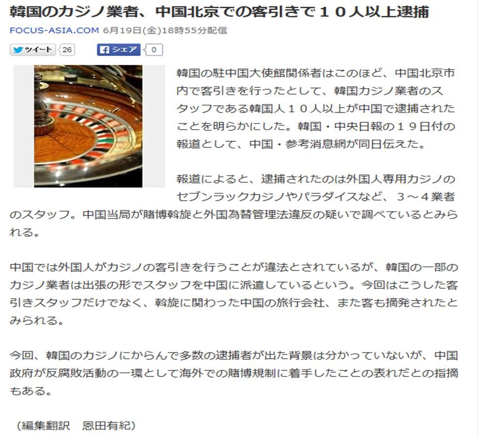 ニュース_150620