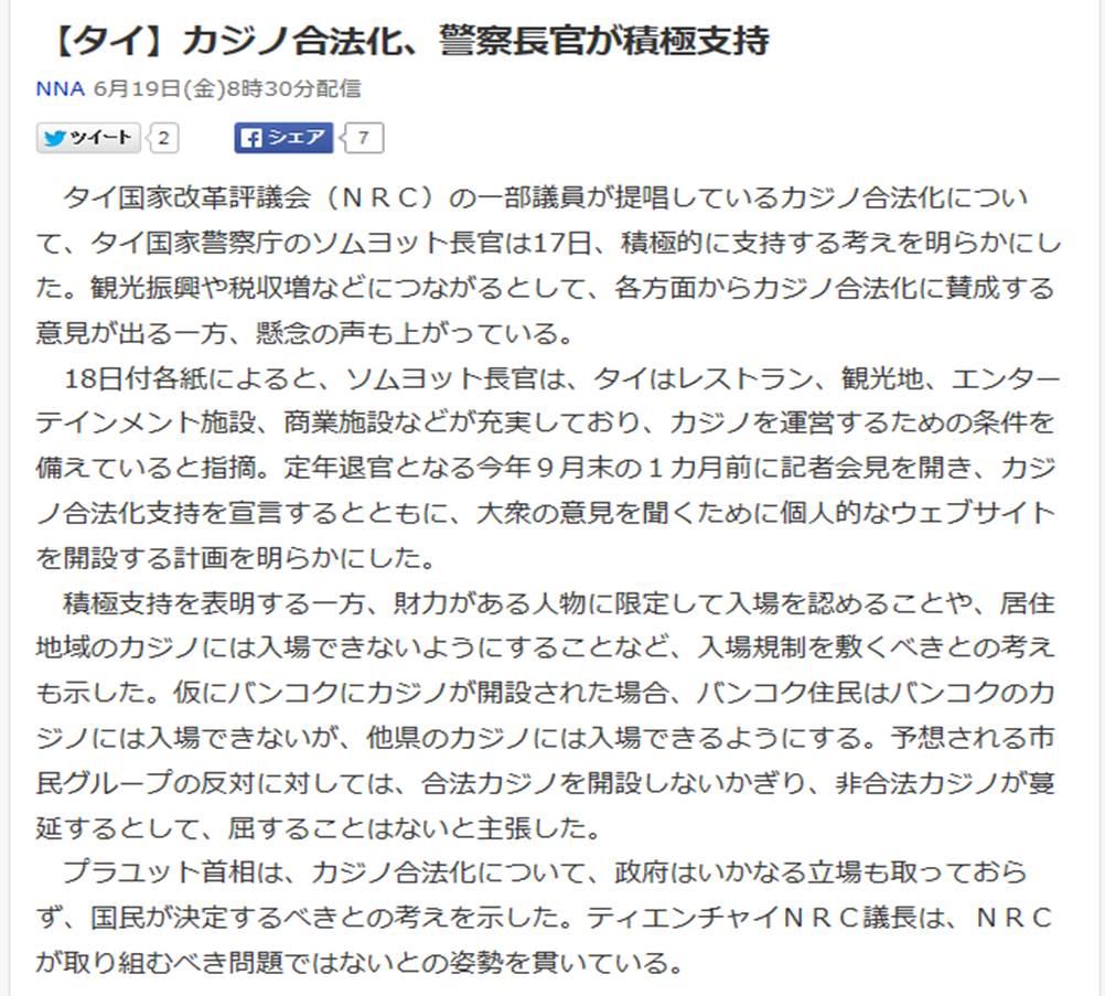 ニュース_150619-3