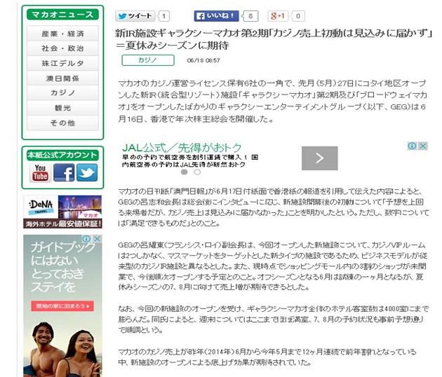 ニュース_150622-3jpg