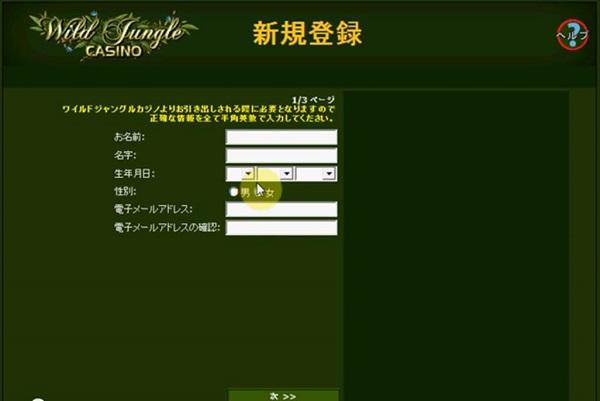 ワイルドジャングルカジノ登録5