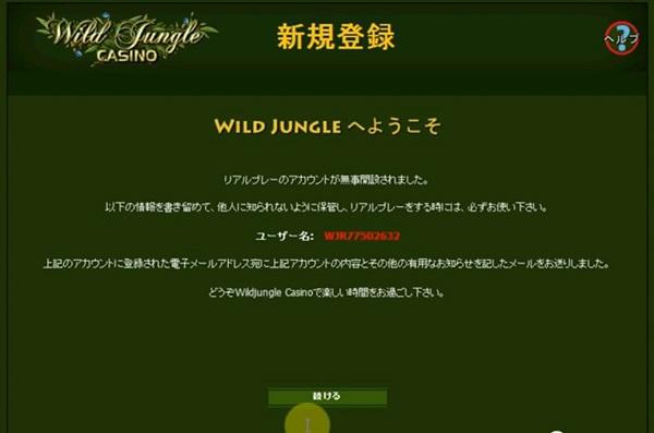 ワイルドジャングルカジノ登録8jpg
