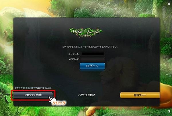ワイルドジャングルカジノ登録4