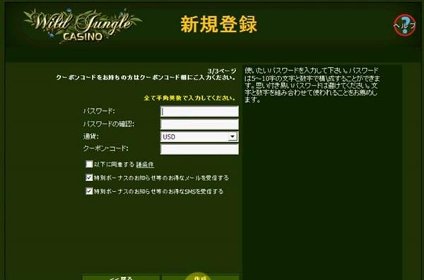 ワイルドジャングルカジノ登録7jpg