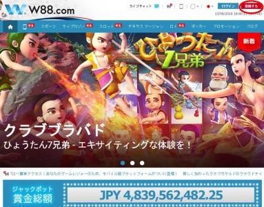 W88カジノ登録1