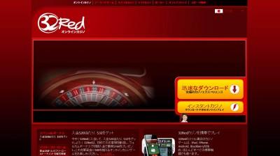 32レッドカジノ登録3