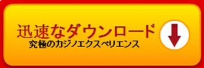 32レッドカジノ登録3-2