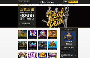 Inter Casino(インターカジノ)の概要とレビュー
