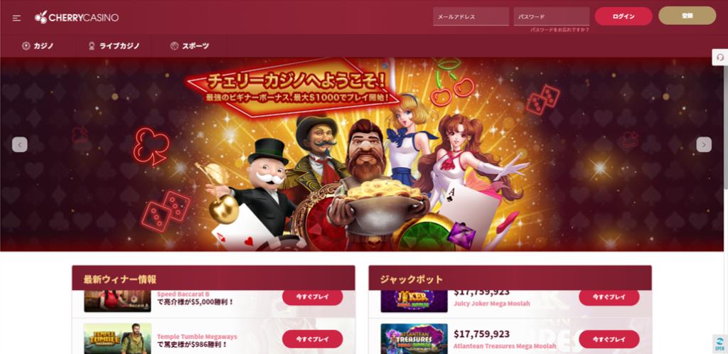 Cherry Casino(チェリーカジノ)のレビュー・口コミ・登録入金方法