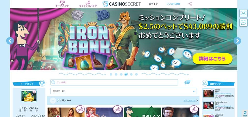 CASINO SECRET (カジノシークレット)のレビュー・口コミ・登録入金方法